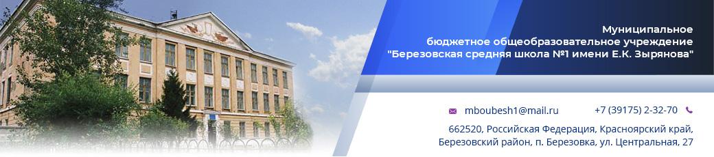 МБОУ БСШ№1 им. Е. К. Зырянова